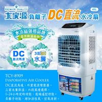 大家源負離子DC直流水冷扇 TCY~8909