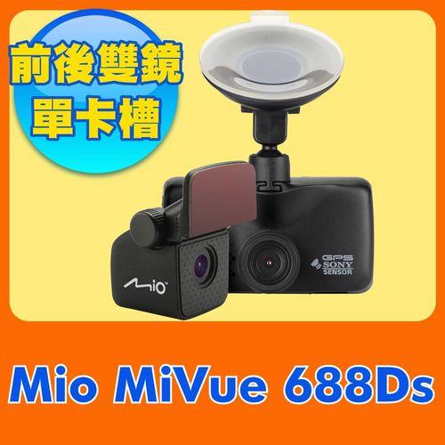 《32G+三孔(保責任險)+前檔玻璃標籤靜電貼+車用收納網+手機指環》Mio MiVue™ 688DS 大光圈雙鏡頭GPS行車記錄器