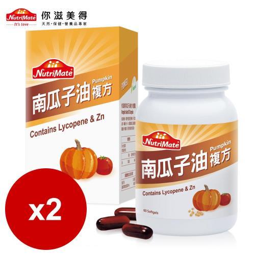 【Nutrimate你滋美得】南瓜子油複方軟膠囊(60顆/瓶)-2入