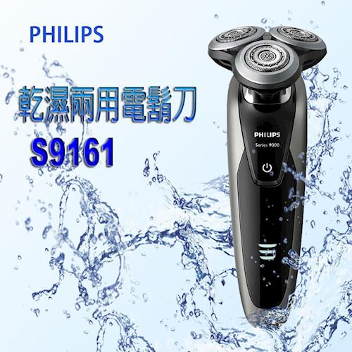 PHILIPS飛利浦 Shaver series 9000 乾濕兩用電鬍刀 S9161