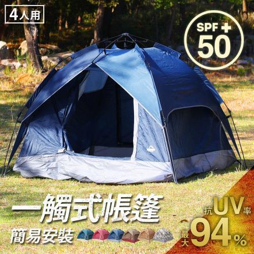 SUMMIT-戶外系列一觸式帳棚露營帳篷-4色