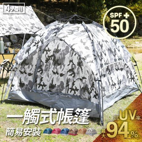 SUMMIT-戶外系列一觸式帳棚露營帳篷-2色