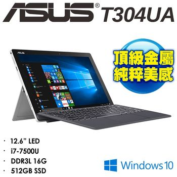 ASUS 華碩 T304UA-0123B7500U 12.6吋LED i7-7500U處理器 512G SSD Transformer Pro變型平板