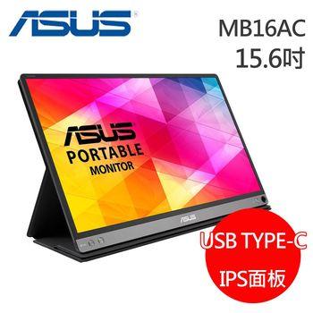 ASUS 華碩 MB16AC 15.6吋  IPS USB TypeC FHD 攜帶型螢幕