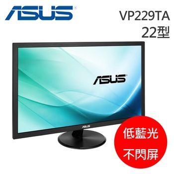 ASUS 華碩 VP229TA 22型 VA面板 顯示器