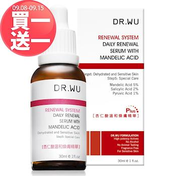 DR.WU 杏仁酸溫和煥膚精華30ML(買一送一)
