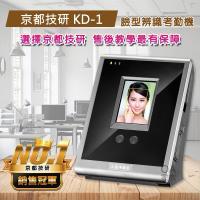 京都技研 KD-1臉型辨識考勤機 打卡鐘