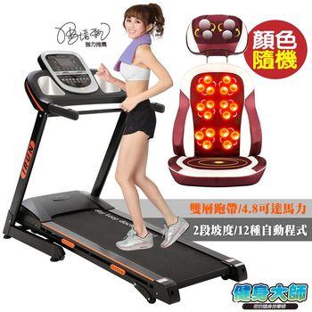 (健身大師) 專業級手握心跳升級版加按摩超值電動跑步機-心跳版本