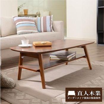 【日本直人木業】村上春樹 ~實木經典茶几(雙層隔板)--需自行組裝