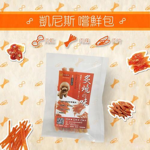 任選7包裝) 小資嚐鮮價 KNEIS凱尼斯炙燒の味-隨手包(肉乾/肉條/肉片) 寵物零食50g
