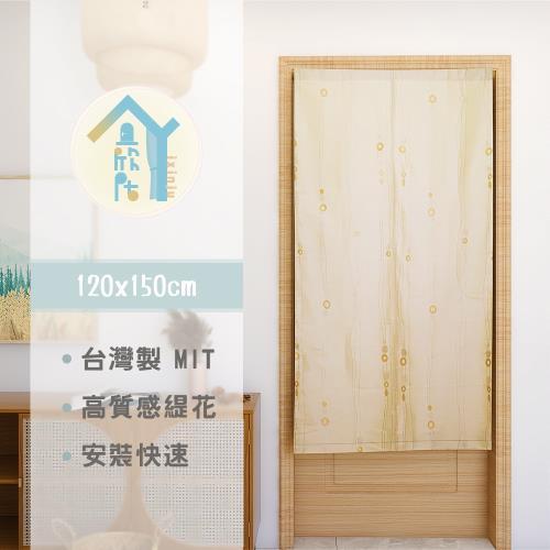 珍珠之戀(米)/緹花精緻門簾W120cm*H150cm 【宜欣居傢飾】YX92005-3