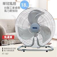 華冠18吋鋁葉工業桌扇電風扇FT-187