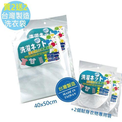 台灣製造 耐磨/耐洗 優質洗衣袋2入(中)40x50cm+送2入貼身衣物袋