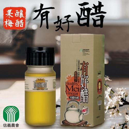 【信義農會】果釀梅醋-有好醋(500g / 瓶)x2瓶組