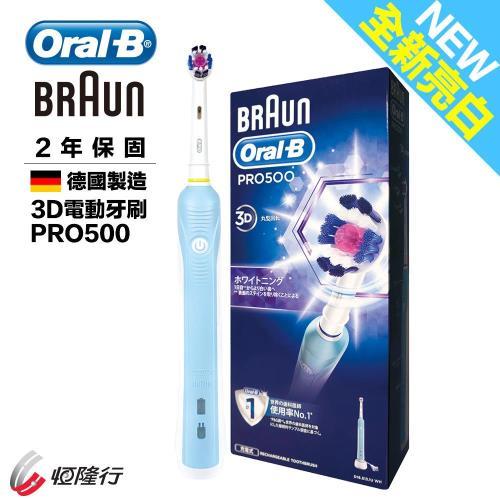 德國百靈Oral-B-全新亮白3D電動牙刷(亮白)PRO500