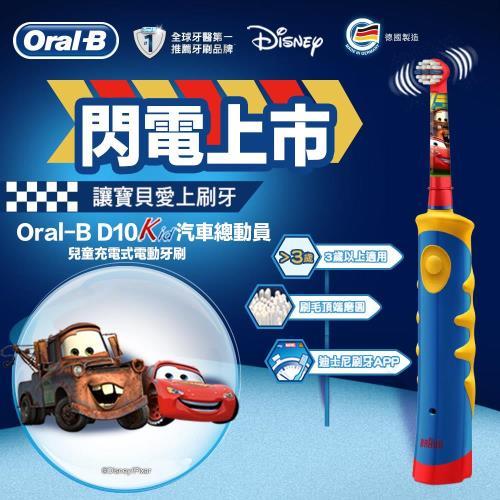德國百靈Oral-B迪士尼充電式兒童電動牙刷D10(CARS)