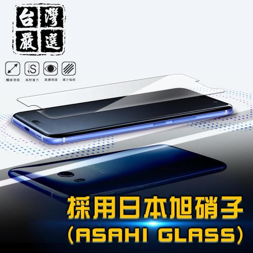 HTC U11 疏水疏油超硬9H鋼化玻璃保護貼