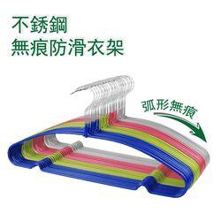 Lestar 不銹鋼 無痕防滑衣架 20入一組 (顏色隨機出貨)