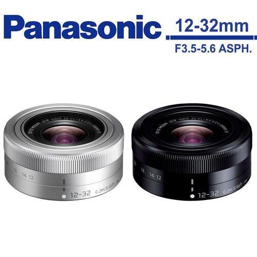 【鏡頭袋】Panasonic LUMIX G VARIO 12-32mm F3.5-5.6 ASPH.MEGA O.I.S 標準變焦鏡頭(平輸拆鏡)