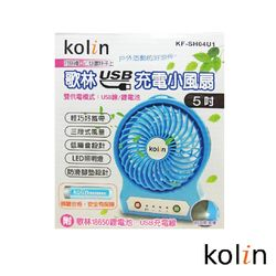 歌林 5吋USB充電小風扇(白/黑/藍 顏色隨機) KF-SH04U1