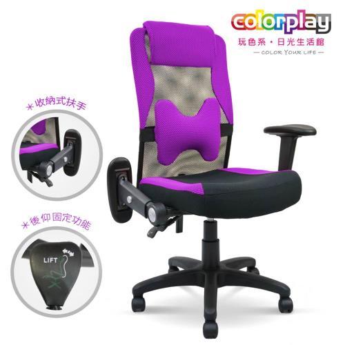 【Color Play生活館】懶骨腰枕收納扶手辦公椅/電腦椅/會議椅/職員椅/透氣椅/收納椅(六色)