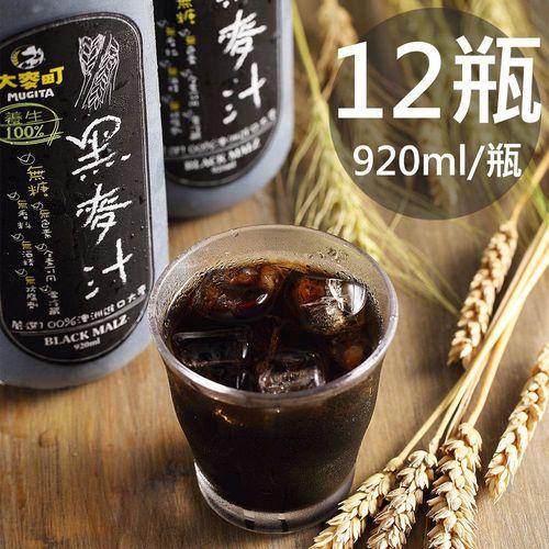 一等鮮冷藏大麥町養生100%黑麥汁8瓶920ml/瓶