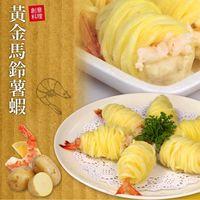 ~台北濱江~黃金馬鈴薯蝦2盒 300g 盒,10隻裝