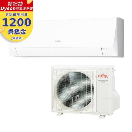 Fujitsu富士通3-6坪變頻一對一分離式冷氣L系列ASCG040JLTB/AOCG040JLTB
