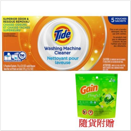 【美國 Tide】洗衣槽洗潔劑-五包入(75g*5/盒)*2加贈【美國 Gain】魔法洗衣凝膠球(25g)10入