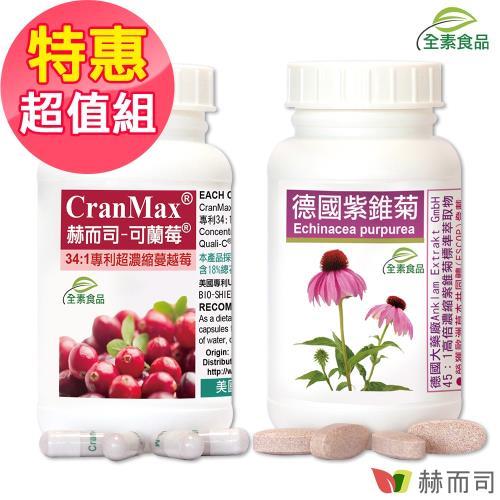 【赫而司】女性私密健康超值組合(可蘭莓®超濃縮蔓越莓60顆裝+瑞士紫錐菊口含錠60錠裝)