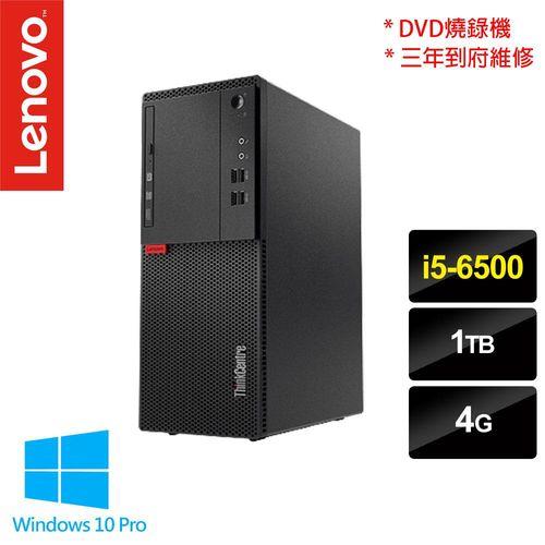 LENOVO 聯想 ThinkCentre M710t 10M9A01VTW i5-6500四核心 1TB大容量 Win10專業版 商務桌上型電腦