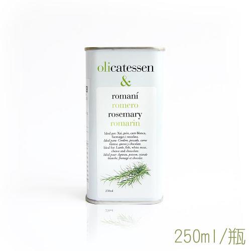 【加泰生活】奧立森迷迭香橄欖油 (Rosemary EVOO) 250ml/罐