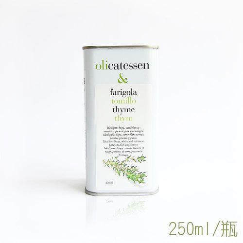 【加泰生活】奧立森百里香橄欖油 (EVOO+Thyme) 250ml/罐