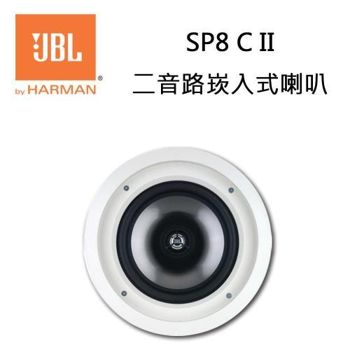 JBL 英大 8吋低音分音崁入吸頂喇叭 SP8C II