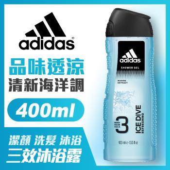 adidas愛迪達 男用三效潔顏洗髮沐浴露(品味透涼)400ml