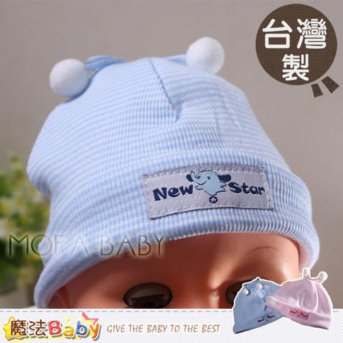 魔法Baby~台灣製造毛球初生寶寶帽~嬰兒用品~g3589