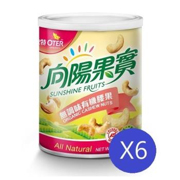 【歐特】無調味有機腰果(200g/罐)5入