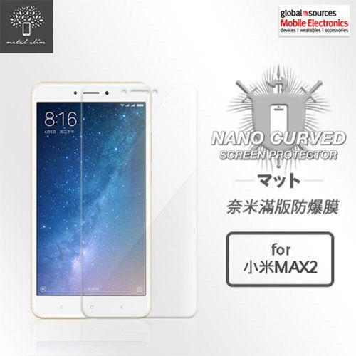Metal Slim 小米 MAX 2 奈米滿版防爆膜 螢幕保護貼