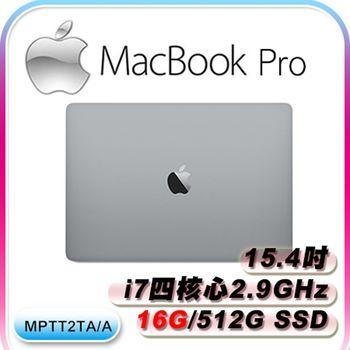 【Apple】MacBook Pro 15.4吋 i7四核心2.9GHz/16G/512G 蘋果筆電(MPTT2TA/A) 太空灰