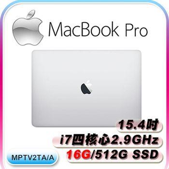 【Apple】MacBook Pro 15.4吋 i7四核心2.9GHz/16G/512G 蘋果筆電(MPTV2TA/A) 銀色