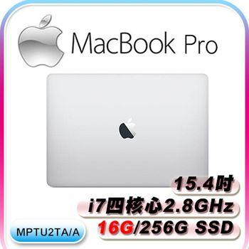 【Apple】MacBook Pro 15.4吋 i7四核心2.8GHz/16G/256G 蘋果筆電(MPTU2TA/A) 銀色