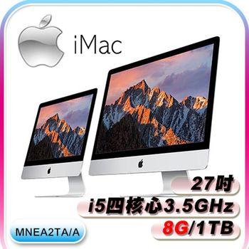 【Apple】iMac 27吋 5K i5四核心3.5GHz/8G/1TB 桌上型電腦 (MNEA2TA/A)