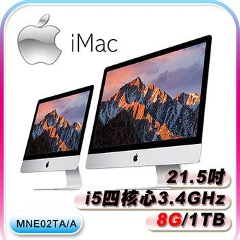 【Apple】 iMac 21.5吋 4K i5四核心3.4GHz/8G/1TB 桌上型電腦 (MNE02TA/A)