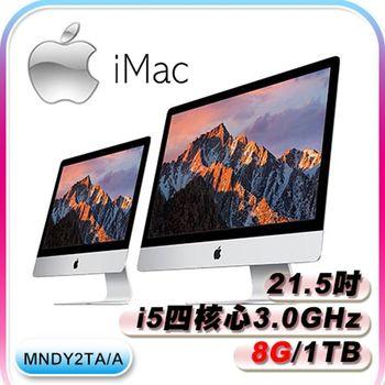 【Apple】iMac 21.5吋 4K i5四核心3.0GHz/8G/1TB 桌上型電腦 (MNDY2TA/A)