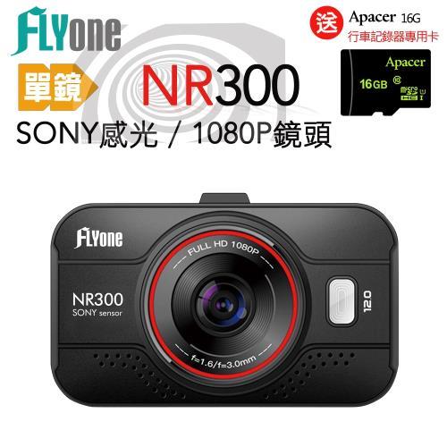 (送HC-30能量杯)FLYone NR300 SONY/1080P鏡頭 高畫質行車記錄器(單鏡版)
