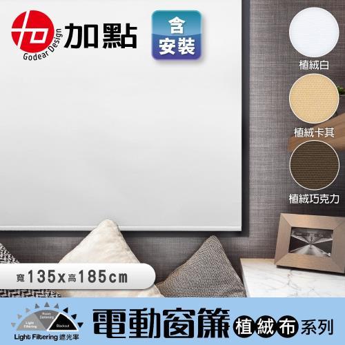 【加點】135*185cm 含安裝智慧遙控升降 安全無拉繩 時尚典雅植絨系列 遮光窗簾 捲簾