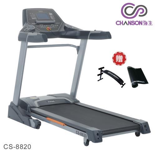強生Chanson i 跑步電動跑步機  CS-8820
