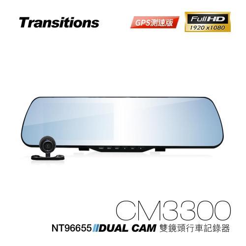 全視線 CM3300 GPS測速版 96655 1080P 後視鏡高畫質前後雙鏡頭行車記錄器 (送32G TF卡)