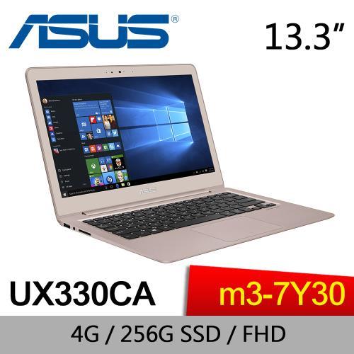 加碼送$1000折扣金ASUS華碩 ZenBook UX330CA  m3-7Y30 /LPDDR3 4G  (On board) /256G SSD