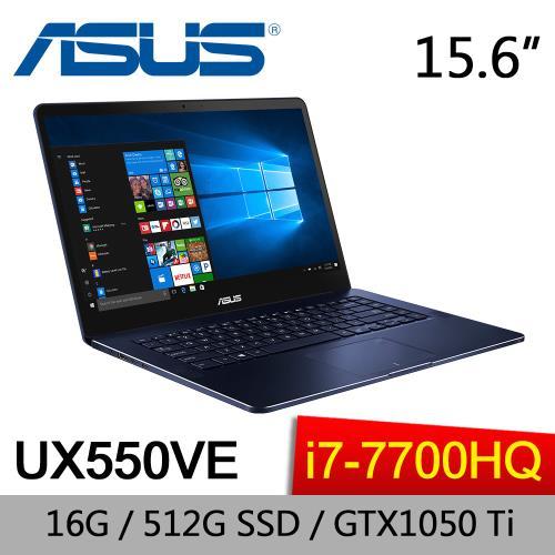 雙11特殺結帳現折2000元加碼送1000折扣金ASUS華碩 ZenBook Pro UX550VE   i7-7700 /PCIEG3x4 NVME 512G M.2 SSD/GTX 1050 Ti 4G